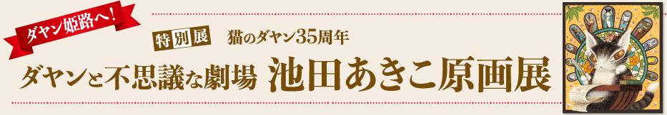 姫路文学館特別展 池田あきこ原画展